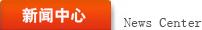 万博manbetx客户端苹果manbetx登陆万博体育平台工程新闻动态