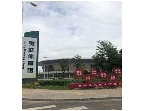 manbetx登陆 灵武市综合体育中心