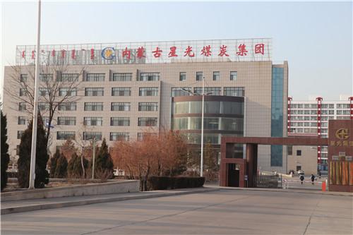 manbetx登陆 内蒙古星光煤炭集团责任有限公司