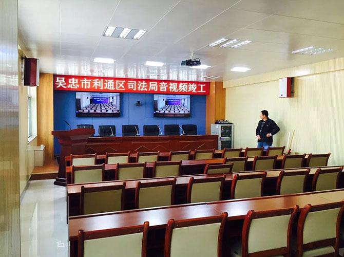 吴忠市司法局视频会议系统